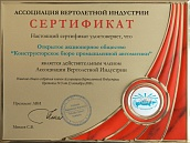 Rotor-Wing Industry Association Certificate