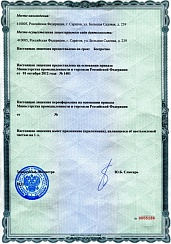 License # 11937-AT for aeronautical equipment development, production, testing and maintenance (2)